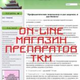 ON-LINE магазин препаратов ТКМ